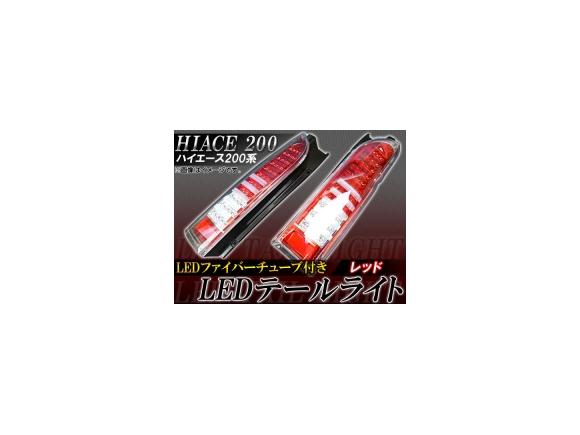 AP ファイバーチューブ付きLEDテールライト クリアレンズ レッドクローム AP-HC200-TL041 入数:1セット(左右) トヨタ ハイエース 200系 2004年~