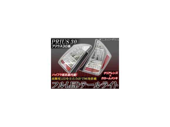 AP フルLED テールライト クリアレンズ クロームインナーメッキ APLEDTAIL-PRI30CLE 入数:1セット(左右) トヨタ プリウス 30系(ZVW30) 2009年~
