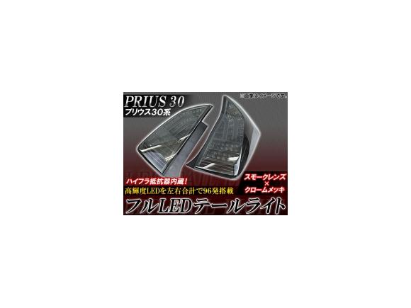 AP フルLED テールライト スモークレンズ クロームインナーメッキ APLEDTAIL-PRI30SMO 入数:1セット(左右) トヨタ プリウス 30系(ZVW30) 2009年~
