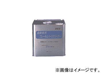トヨタ/タクティー レフィール ブレーキ&パーツクリーナー 充填タイプ 1石 速乾性 JC-6207 入数:10L×1缶