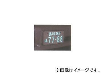 トヨタ/タクティー LEDパーフェクト 字光式ナンバープレート照明器具 普通車専用 2026 入数:1個