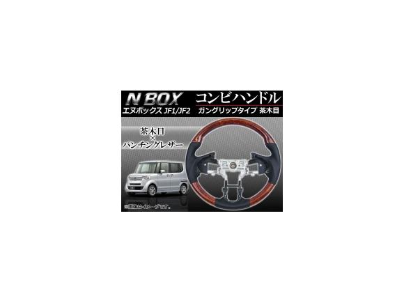 AP ステアリング コンビハンドル 茶木目 ガングリップタイプ APHD-NB-GBR ホンダ N-BOX JF1,JF2 (パドルシフト車非対応) 2011年~