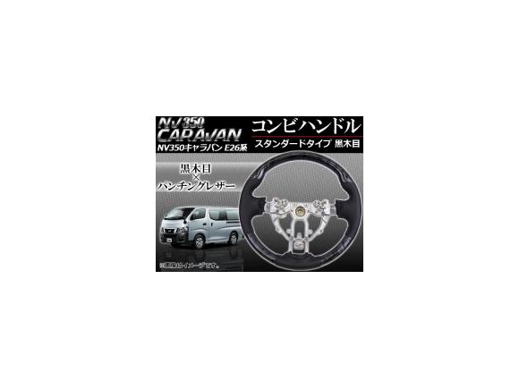 AP ステアリング コンビハンドル 黒木目 スタンダードタイプ APHD-NV350-SBL ニッサン NV350キャラバン E26系 2012年~