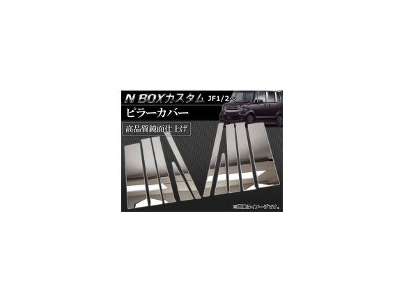 AP ピラーカバー APPC-H28 入数:1セット(10ピース) ホンダ N-BOXカスタム JF1,JF2 サイドバイザー無し車専用 2011年~