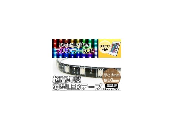 AP リモコン付き 薄型LEDテープ 360SMD 黒基板 16色選択 2m×2pcs 1m×2pcs 合計6m 3m×4本の延長配線付き APTHLMSL051B