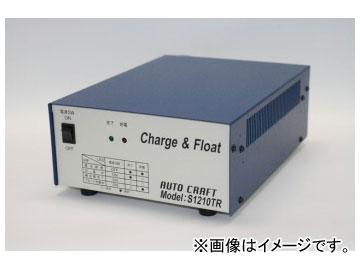 アルプス計器/AUTO CRAFT フロート用充電器 S1210TR