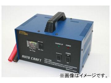 アルプス計器/AUTO CRAFT 自動車用充電器(自動車電池用) P12100S
