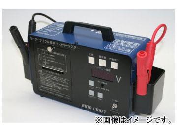 アルプス計器/AUTO CRAFT 二輪車用バッテリーテスター(二輪車電池用 バッテリーテスター) P12500BTM
