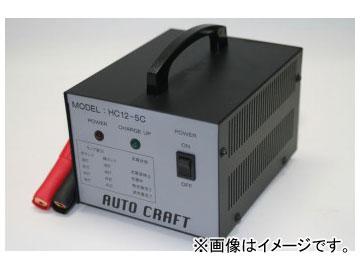 アルプス計器/AUTO CRAFT 産業機器用充電器(制御弁式鉛バッテリー用充電器) HC12-5C