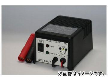 アルプス計器/AUTO CRAFT 産業機器用充電器(制御弁式鉛バッテリー用充電器) HC24-1.5C