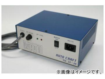 アルプス計器/AUTO CRAFT 産業機器用充電器(制御弁式鉛バッテリー用及び産業用液式バッテリー用充電器) SHC24-10