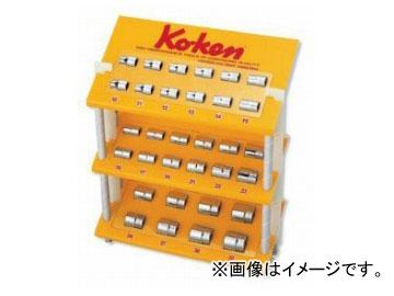 """コーケン/Koken 1/2""""(12.7mm) 6角ソケット ディスプレイスタンド 32ヶ組 4240A-00"""