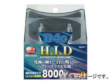 ウイングファイブ 純正交換用 HIDバルブ 8000K D4C 品番:WFX-810 JAN:4571246920705
