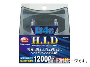 ウイングファイブ 純正交換用 HIDバルブ 12000K D4C 品番:WFX-1210 JAN:4571246920927