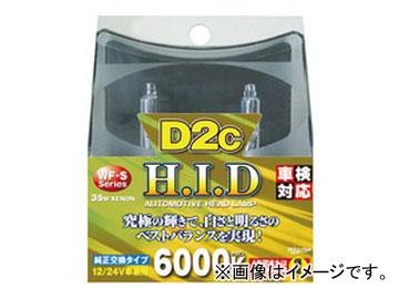 ウイングファイブ 純正交換用 HIDバルブ 6000K D2C 品番:WFS-608 JAN:4571246921481