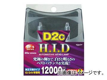 ウイングファイブ 純正交換用 HIDバルブ 12000K D2C 品番:WFS-1210 JAN:4571246922402