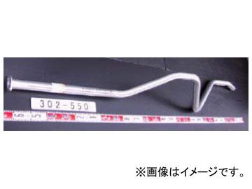 YSK/山脇産業 トラック用テールパイプ 302-550 イスズ エルフ 2t