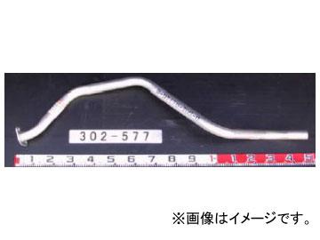 YSK/山脇産業 トラック用テールパイプ 302-577 イスズ エルフ 2t