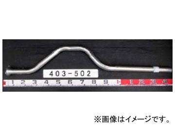 YSK/山脇産業 トラック用テールパイプ 403-502 三菱ふそう キャンター 2t