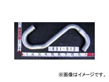 YSK/山脇産業 トラック用テールパイプ 651-512 ヒノ レンジャー 4t