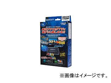 データシステム 車載用ビデオモジュレーター 汎用 VMD431B JAN:4986651101647