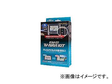 データシステム テレビ&ナビキット ビルトインタイプ TTN-43B-A JAN:4986651171282 トヨタ マークX GRX130・133・135 HDDナビゲーションシステム6スピーカー