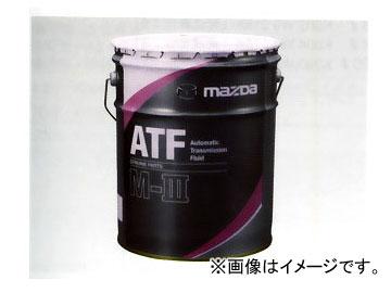 マツダ 出光興産 ATF M-III 200L M-III指定AT専用 K200 W0 046E