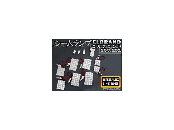 AP LEDルームランプキット ホワイト FLUX SMD 189連 AP-TN-8015 入数:1セット(12点) ニッサン エルグランド E50/E51 前期後期対応 1997年~2010年