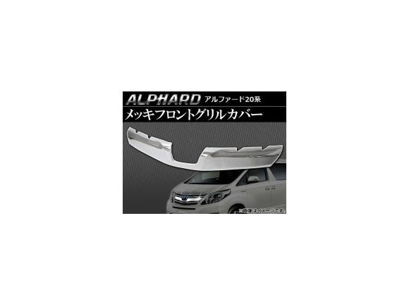AP メッキフロントグリルカバー AP-TN-MK019 トヨタ アルファード 20系