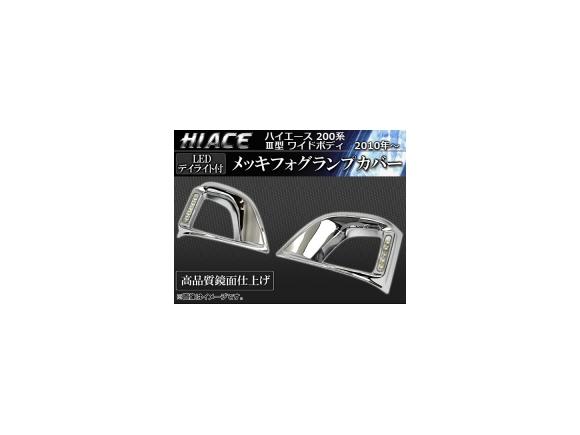 AP LEDデイライト付き メッキフォグランプカバー APFGCLED-T48-W 入数:1セット(2ピース) トヨタ ハイエース 200系 III型 ワイドボディ 2010年~