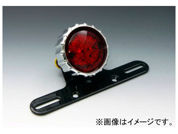 2輪 EASYRIDERS リブテールライト アルミ LED 赤レンズ 品番:5902-R JAN:4548632167464