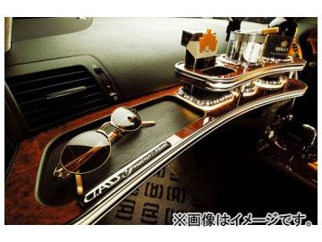 ギャルソン D.A.D フロントテーブル レクサス LS460/600h