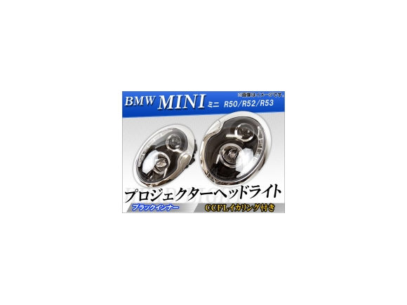 AP CCFLリング付 プロジェクターヘッドライト ブラックインナー レベライザー非対応 APSK3400-MCOP01-3JM 入数:左右セット(ハイ/ロー電球付属) ミニ(BMW) R50,R52,R53 2002年~2007年