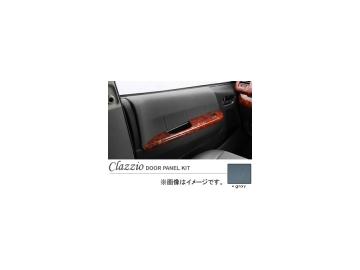 クラッツィオ/Clazzio ドアパネルキット フロント2枚セット カラー:グレー 200系ハイエース KDH,他 H16/8~