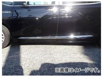 ホクサン H-STYLE サイドガーニッシュ メッキ トヨタ エスクァイア