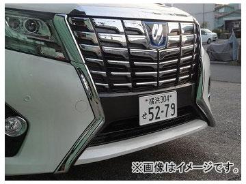 ホクサン H-STYLE フロントバンパーガーニッシュ メッキ トヨタ アルファード AGH3#W/GGH3#W