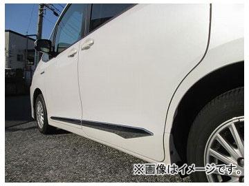 ホクサン H-STYLE サイドガーニッシュ メッキ トヨタ ヴォクシー 80型 V/X