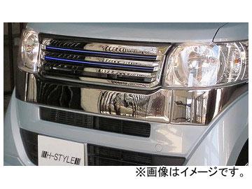 ホクサン H-STYLE フロントグリル(LEDイルミバー付き) LED:ブルー,ホワイト ホンダ N-BOX DBA-JF1 標準車 ~2015年01月