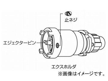 トネ/TONE 新型エクスホルダ(ソケット延長アタッチメント) 品番:EXSH100L