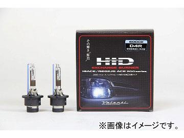 ヴァレンティ HID純正交換バーナー 200-D4R-80 トヨタ 200系ハイエース/レジアスエース JAN:4580277381928