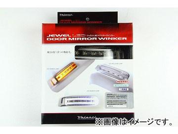 ヴァレンティ LEDドアミラーウインカー DMW-H1SB ライトスモーク/ブラッククローム×ブルー ホンダ/タイプ1 JAN:4580277388064