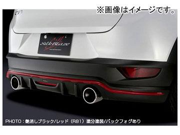 シルクブレイズ リアスポイラー 艶消しブラック/シルバー[1F7]ツートン フォグ有 SB-CX3-RSF-MBK1F7 マツダ CX-3 DK5 XD/XD Touring/XD Touring Lパッケージ 2015年02月~