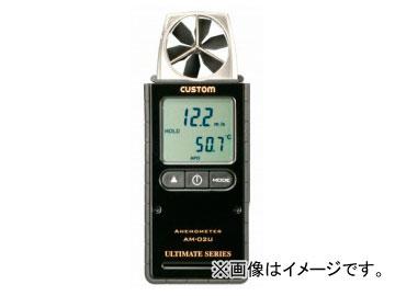 カスタム/CUSTOM デジタル風速計 AM-02U JAN:4983621270051