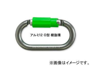 123/伊藤製作所 オートロック アルミ12 O型 樹脂環 KA12AP-A 入数:5個