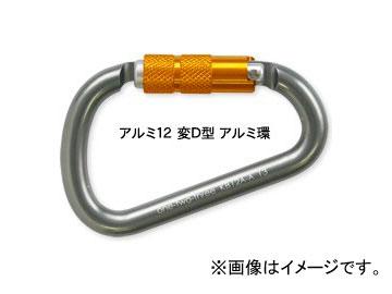 123/伊藤製作所 オートロック アルミ12 変D型 アルミ環 KB12A-A 入数:5個