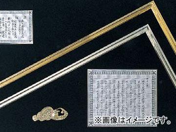 シンワ測定 金銀曲尺額セット 金墨壺付 98760 JAN:4960910987609