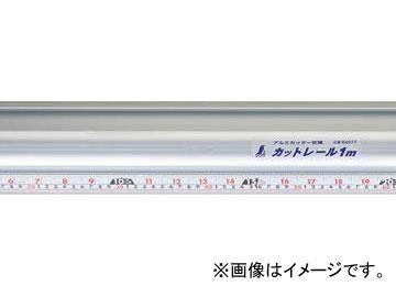 シンワ測定 アルミカッター定規 カットレール 2m 併用目盛 65078 JAN:4960910650787
