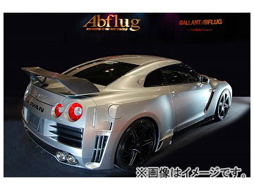 アブフラッグ リアスポイラー(ドライカーボン) ニッサン GT-R C/DBA-R35 VR38DETT 2007年12月~2010年09月