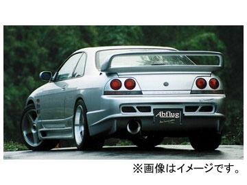 アブフラッグ リアバンパースポイラー ver.R ニッサン スカイラインGTS R33 RB20/25 1993年08月~1995年01月