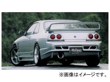 アブフラッグ リアスポイラー ver.R(High) ニッサン スカイラインGTS R33 RB20/25 1993年08月~1997年02月